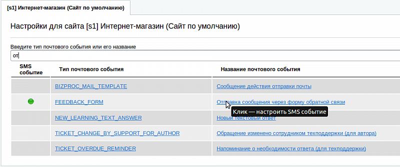 spisok_sobytiy.png