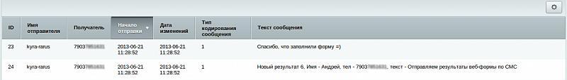 zapolnenie_veb_formy._otpravlennye_sms_.png